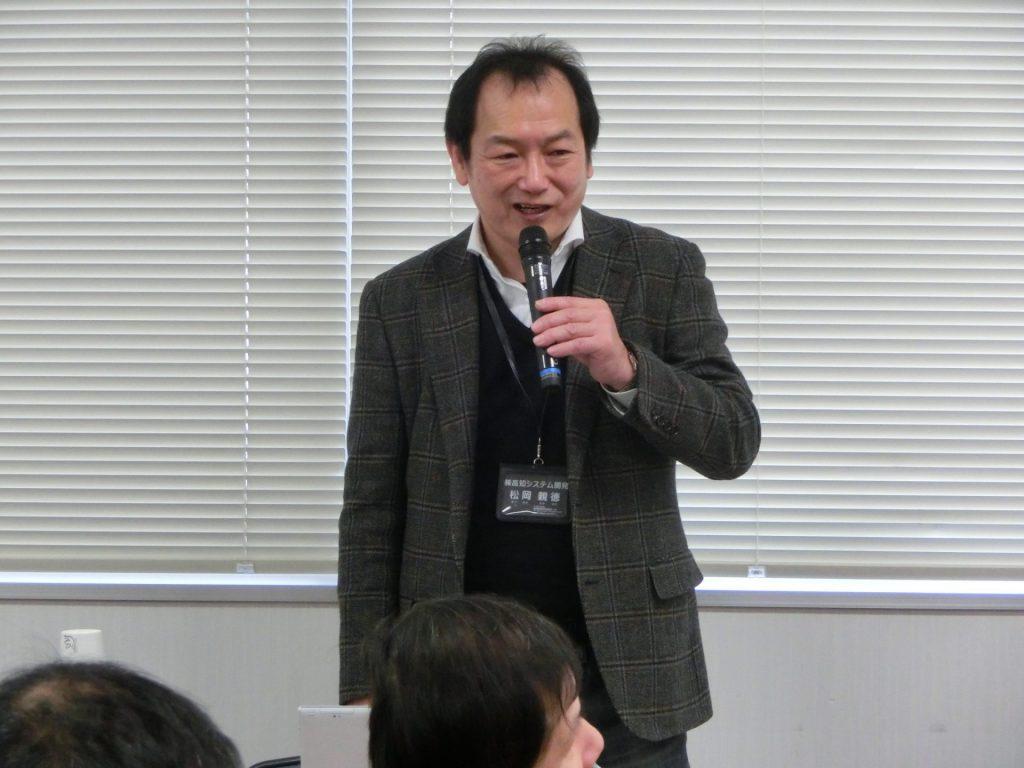 高知システム開発の松岡さんがマイクを持って話をされている様子を写した写真です