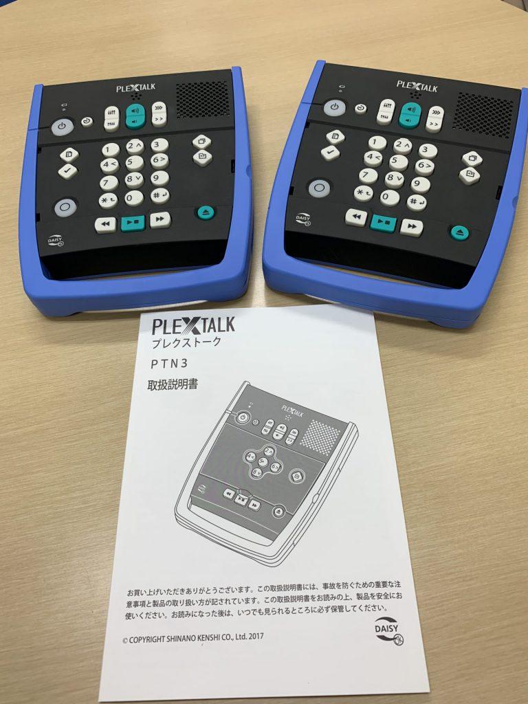 録音図書再生機(PTN3)